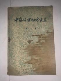 中医验方秘方汇集  第七集
