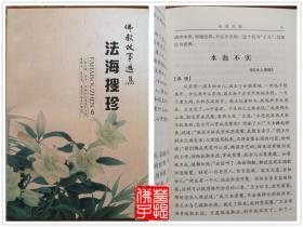 法海搜珍(佛教故事选集6)