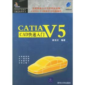 CATIA V5 CAD快速入门