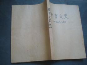 体育文史 1988年2,3,5(已装订成一本).