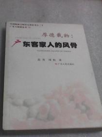 厚德载物:广东客家人的风骨