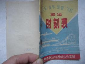 火车汽车轮船飞机联运时刻表64-236