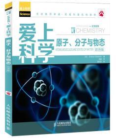 爱上科学·化学系列:原子、分子与物态(双语版)