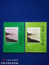 江阴人文风情(一、二)2册合售