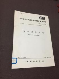 中华人民共和国国家标GB 4803-4811-84食品卫生标准