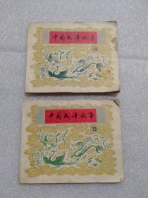 中国成语故事(13、14)