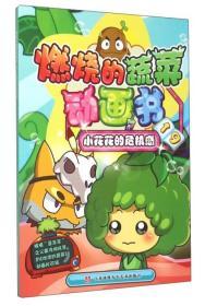 小花花的危机感-燃烧的蔬菜动画书-19