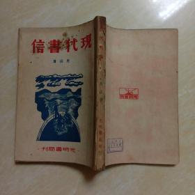现代书信   1947年新三版