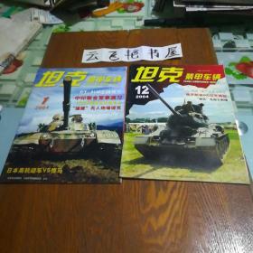 坦克装甲车辆2004年第1 12期