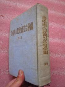云南省人民政府法令汇编 1954  布面精装   618页厚本   完整品佳  内页干净无勾画字迹  9.5品