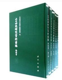 二十四史研究资料汇编(16开精装 全二十六册)