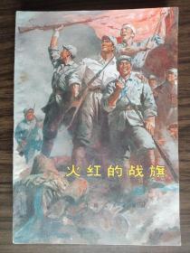 """火红的战旗,""""硬骨头六连""""英模、标兵赞(馆藏,无涂划,保存完好)"""