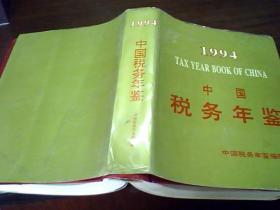 中国税务年鉴.1994年