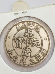 光绪元宝。造币总厂。库平二钱六分。