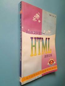 WWW文件设计:HTML语言实务
