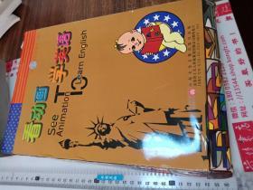 【英语学习类】看动画、学英语,3册书,3张光盘