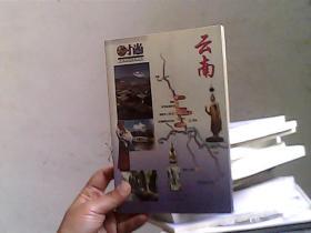 云南(时尚旅游线路图册丛书)