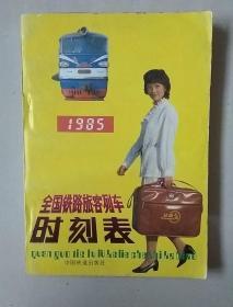 1985 全国铁路旅客列车时刻表