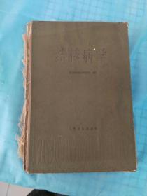 六十年代的医学书《结核病学》