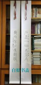 黄文斌出版书法精品.篆书联(真迹,已裱,保真!画心尺寸:60*15*2,赠送出版物一本)