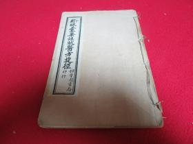 民国版线装石印本《珍珠囊药性赋医方捷径》一册全