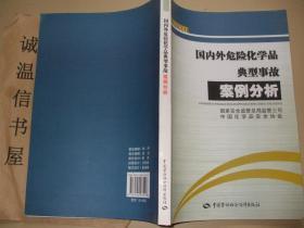 国内外危险化学品典型事故案例分析