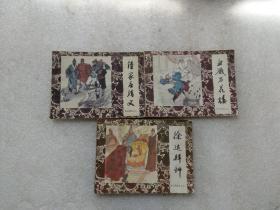 连环画:朱元璋演义之2陆家庄结义、3血溅万花楼、12徐达拜帅(3本合售)