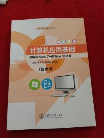 计算机应用基础Windows 7+Office 2010