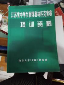 江苏省中学生物理奥林匹克竞赛培训资料