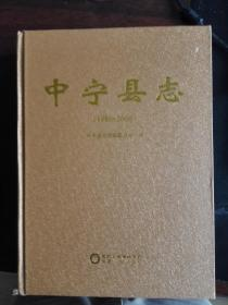 中宁县志1086-2006