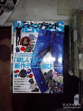 HEROES 2017 5 日文杂志