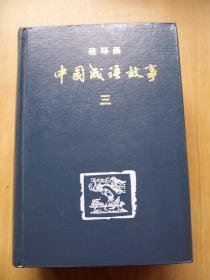 连环画 中国成语故事   (三)  1989年印 精装大32开.品相好【精装32开--11】