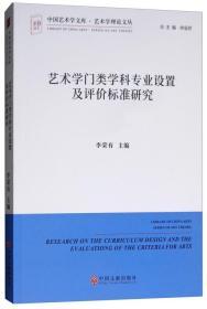 正版新书】艺术学门类学科专业设置及评价标准研究