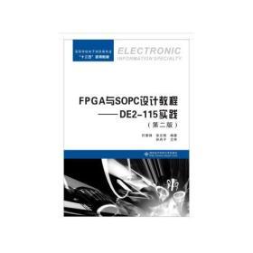 FPGA与SOPC设计教程——DE2-115实践(第二版)