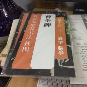 教育部推荐书法挂图:曹全碑