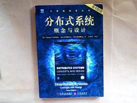 分布式系统概念与设计(原书第3版)