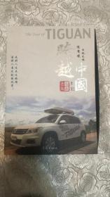 跨越中国  途观之旅  4碟DVD