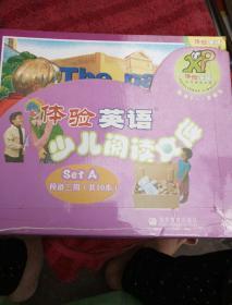 体验英语少儿阅读文库 setA (预备3级)(适合5-7岁)(10册+MP3)