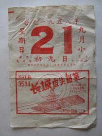 1958年9月21日广告日历(公私合营中国铅笔一厂长城牌皮头铅笔)