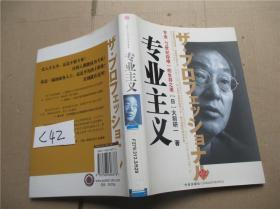 馆藏 专业主义  [日]大前研一 著;裴立杰 译  中信出版社