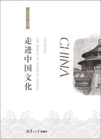 走进中国文化