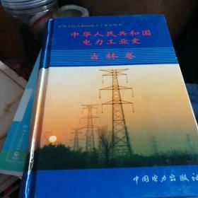 中华人民共和国电力工业史.吉林卷