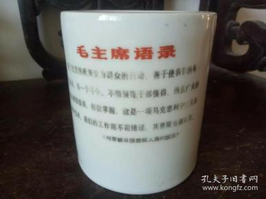 文革毛主席语录大笔筒