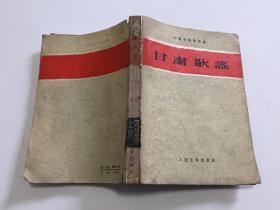 甘肃歌谣(1960年一版一印)
