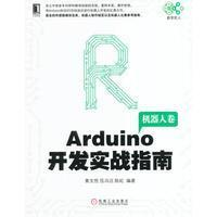 Arduino开发实战指南:机器人卷9787111467984