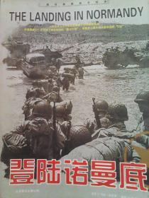 二战经典战役全记录:登陆诺曼底