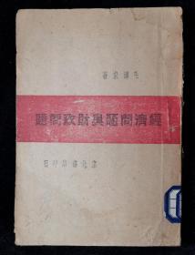 1946年经济问题与财政问题(毛泽东著)