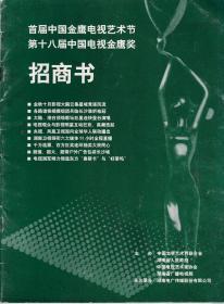 首届中国金鹰电视艺术节,第18届中国电视金鹰奖——招商书