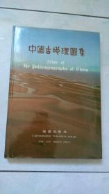中国古地理图集 硬精装+书衣 多图 一版一印 8000册中英文对照 (库存书)近全品