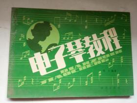 电子琴教程